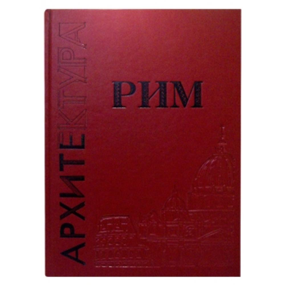 Рим Большая коллекция подарочное издание
