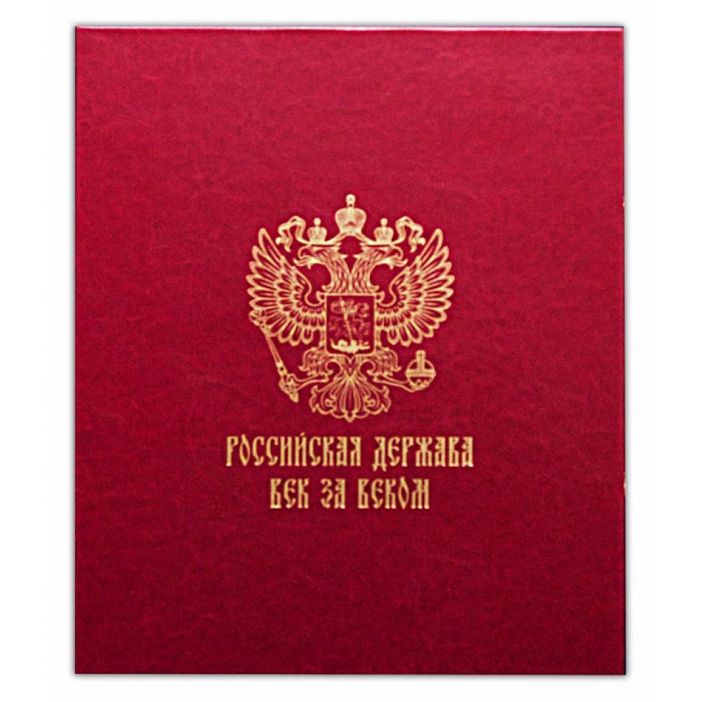 Российская держава век за веком