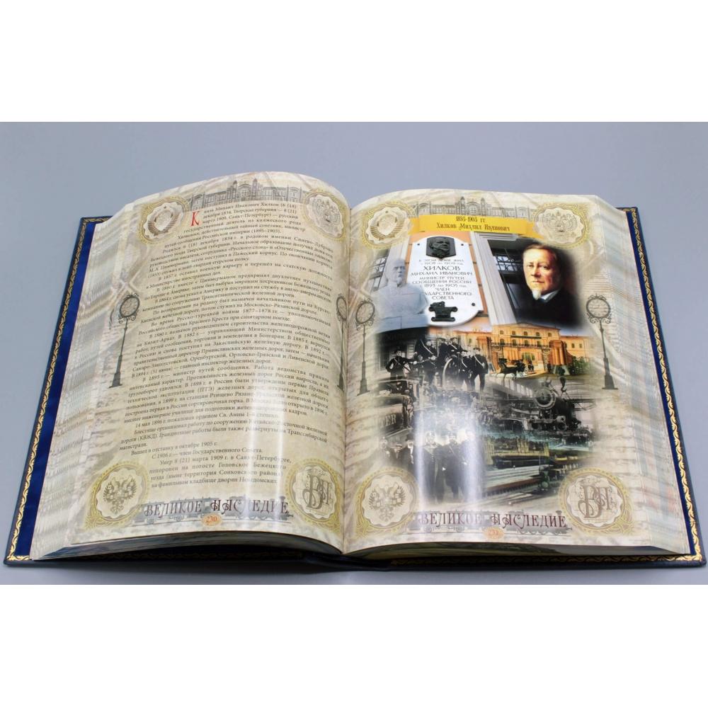 Российские железные дороги подарочная книга