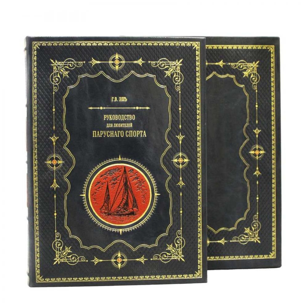 Руководство для любителей парусного спорта. (Составил и издал Г. В. Эшъ). Эксклюзивное издание.