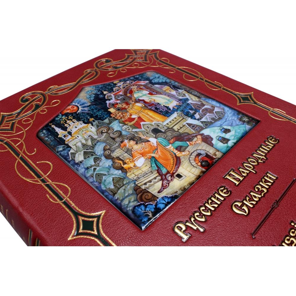 Русские народные сказки подарочная книга