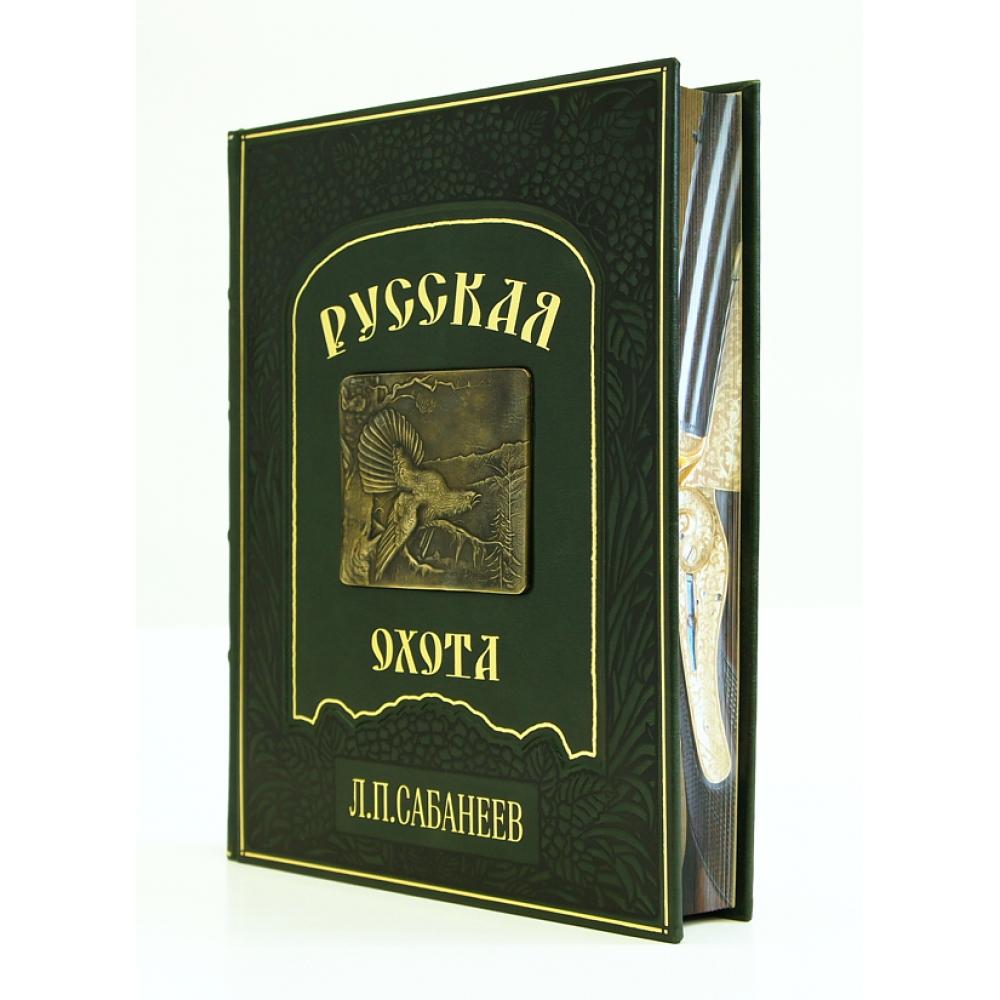 Л.П. Сабанеев - Русская охота в кожаном переплете