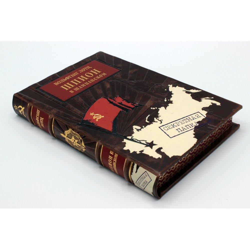 Секретная папка, серия книг о шпионаже