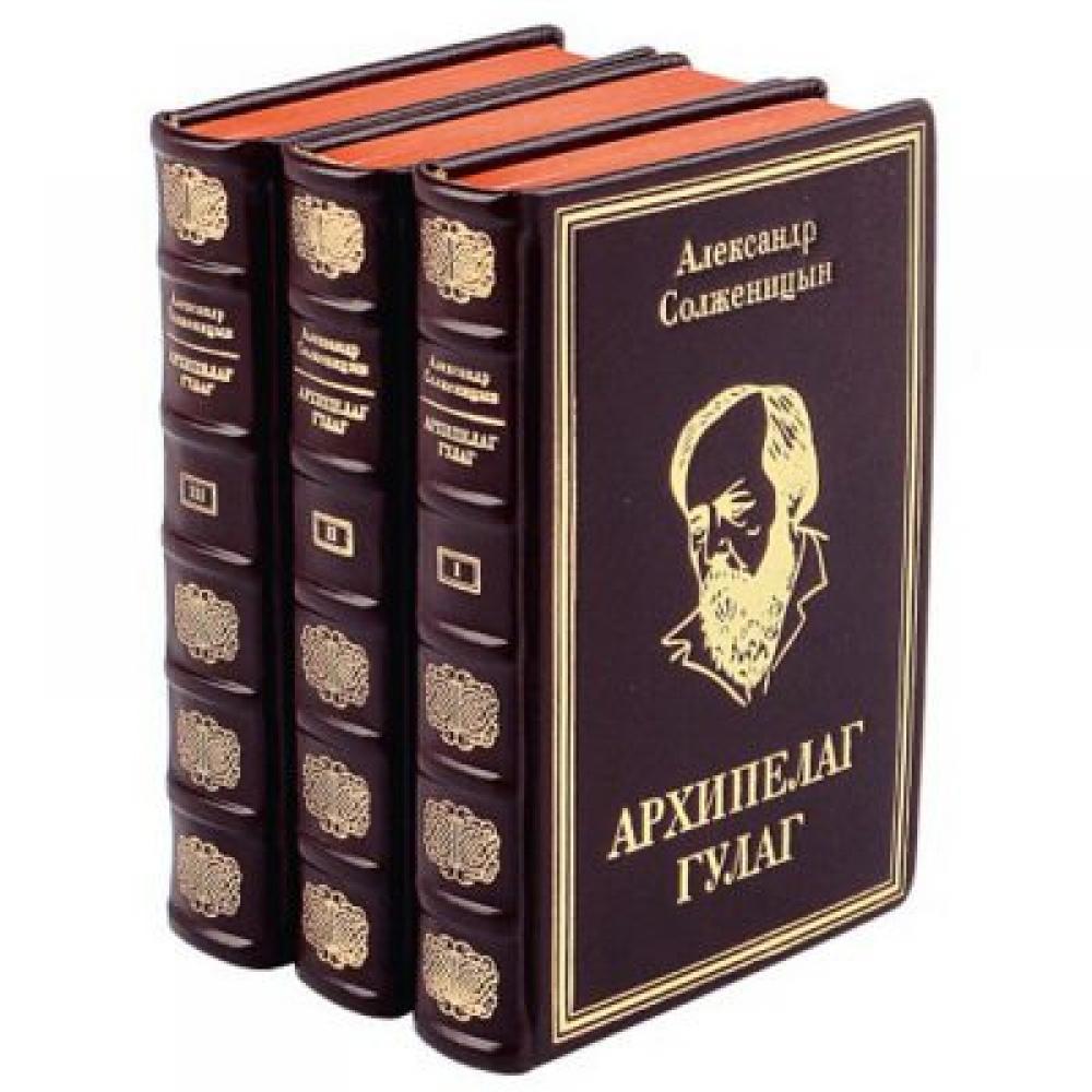 А.И. Солженицын. Архипелаг ГУЛАГ в 3 томах