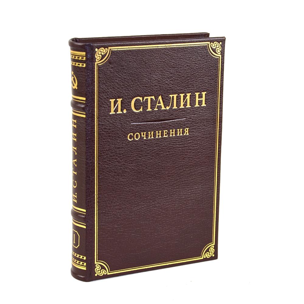 Сталин И В Собрание в 13 томах