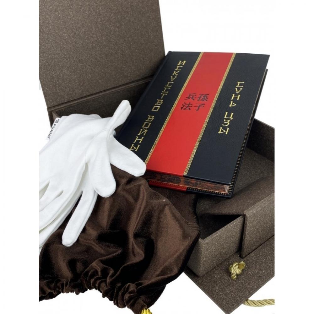Сунь-Цзы Искусство войны подарочное издание
