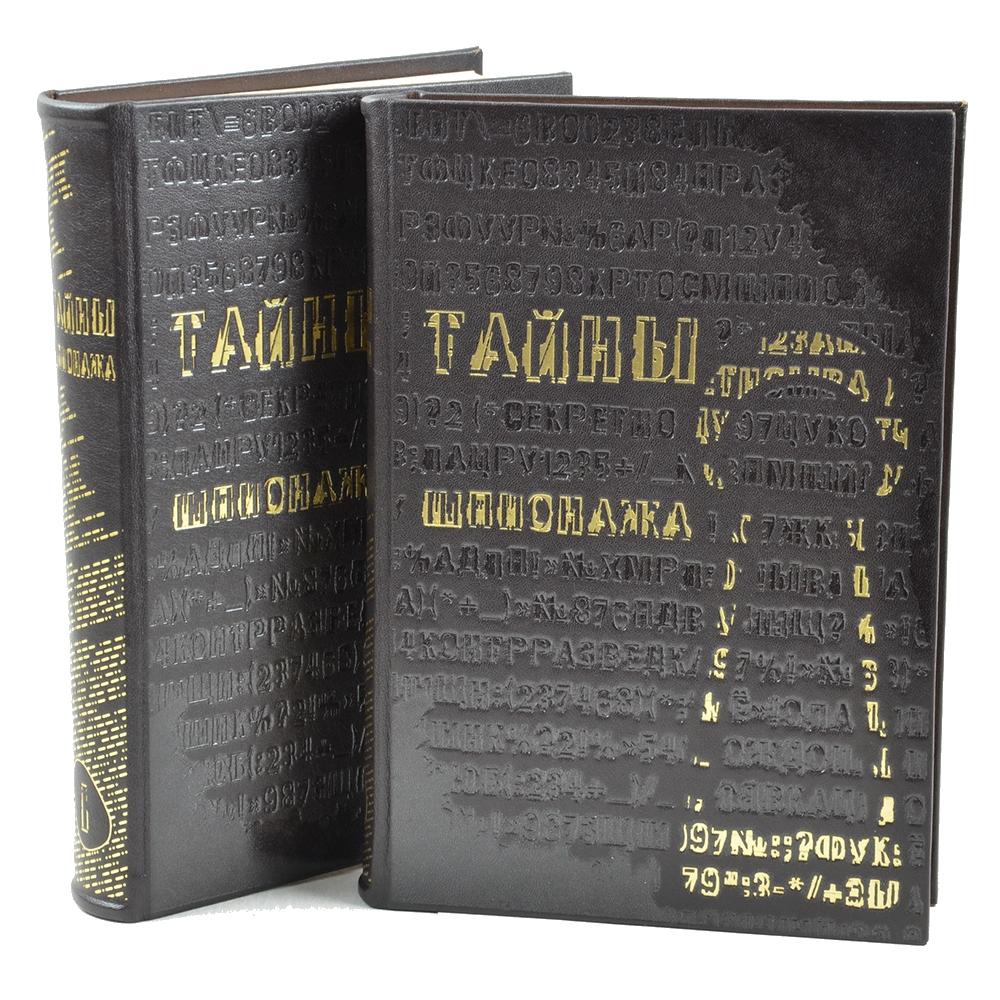 Тайны шпионажа. В 2-х томах