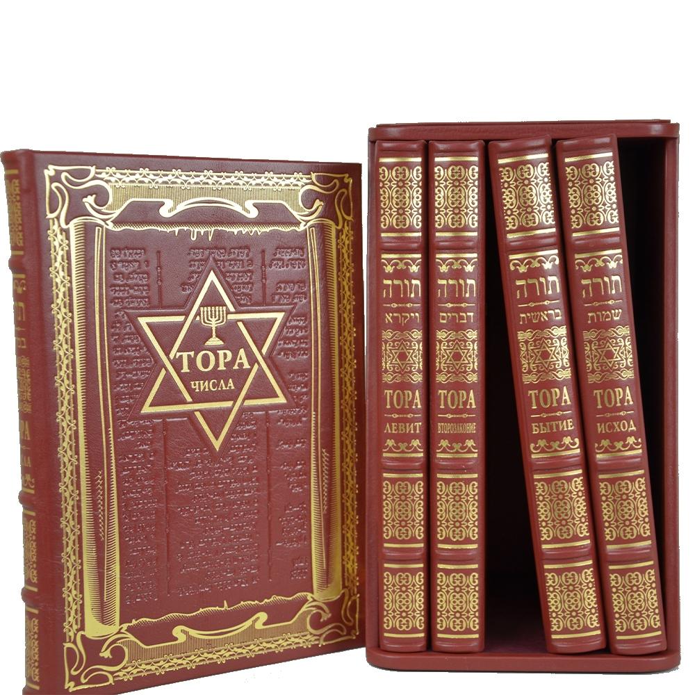 Тора в 5-ти томах В коробке