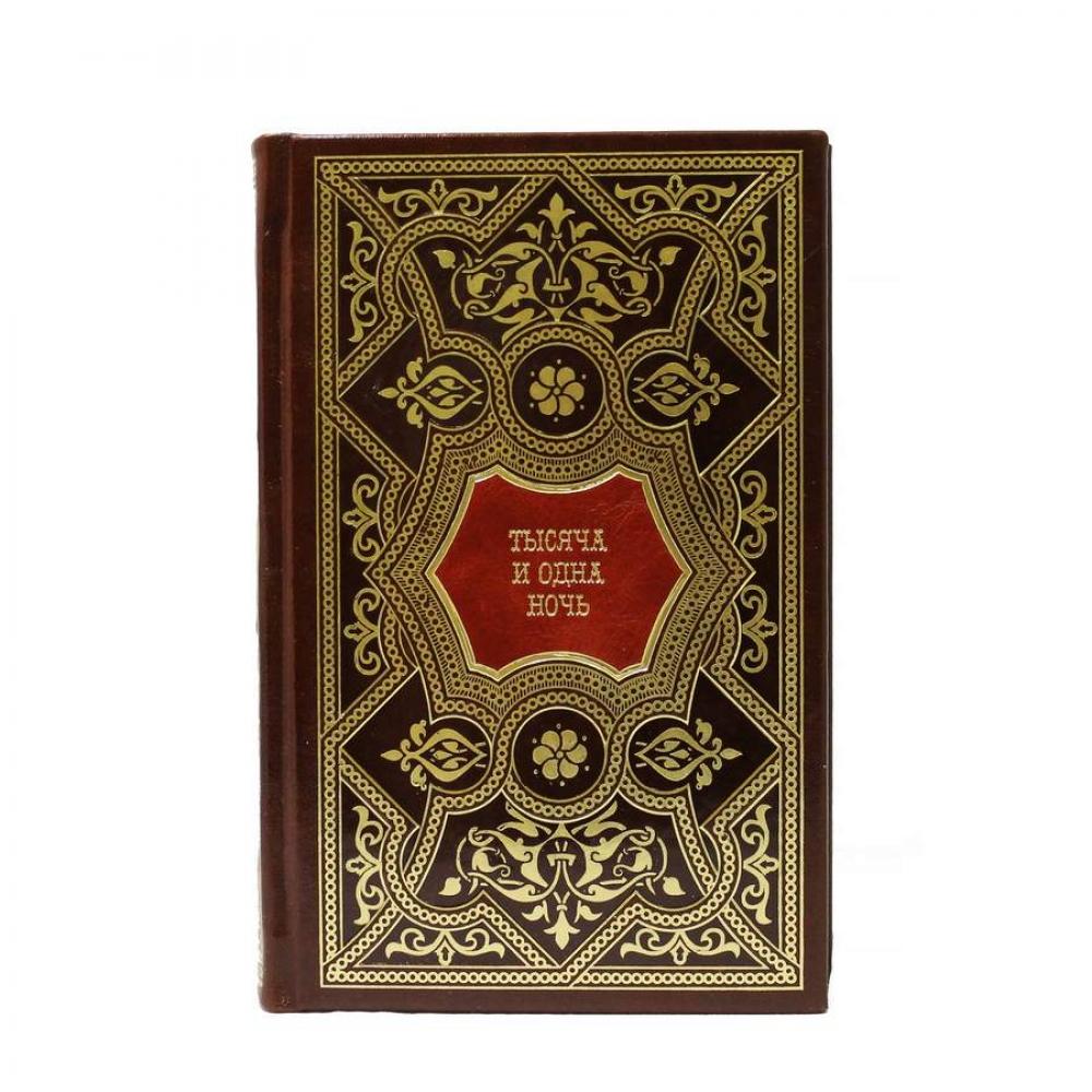 Тысяча и одна ночь в 8-ми томах. Перевод с арабского М. А. Салье.