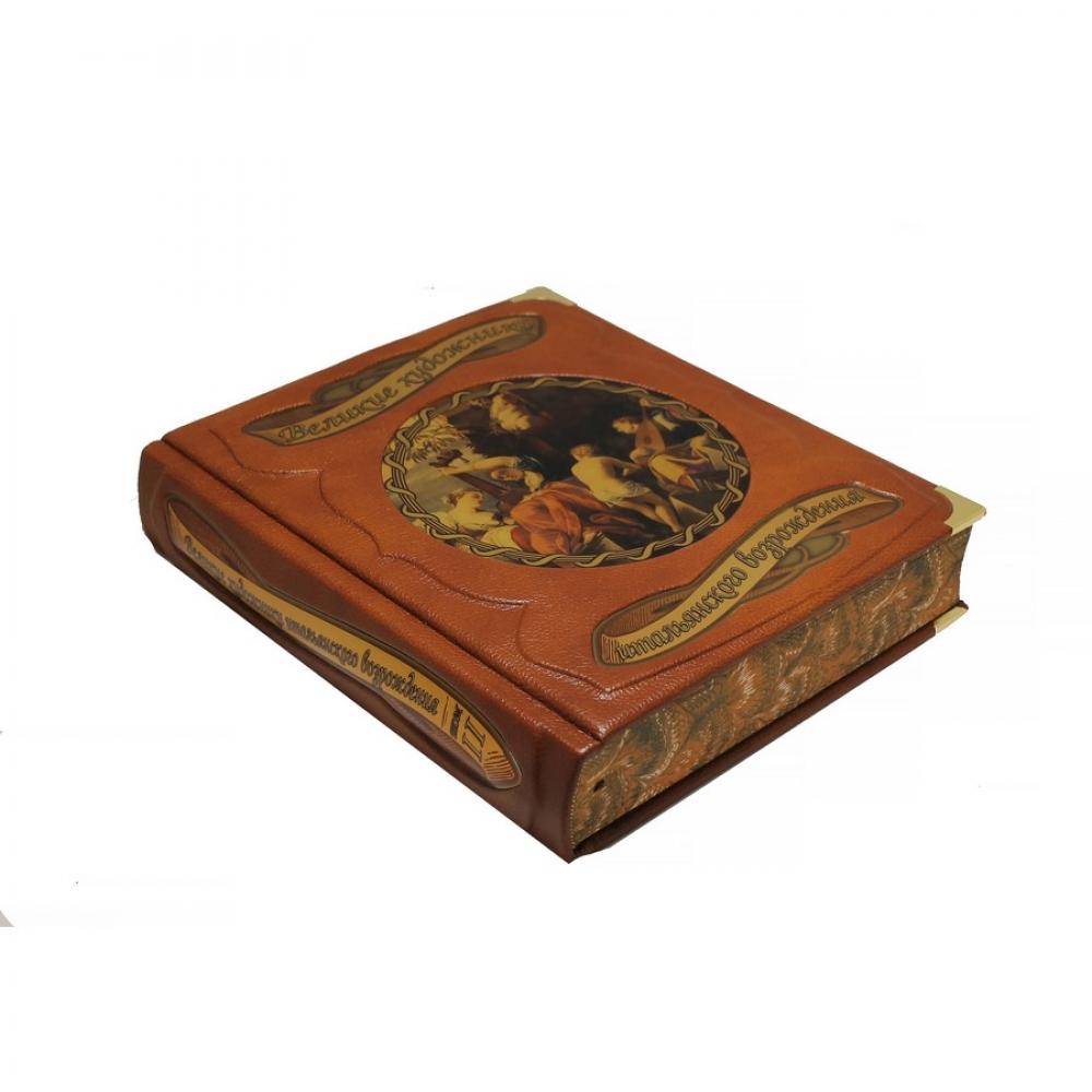 Великие художники итальянского возрождения в 2 томах.