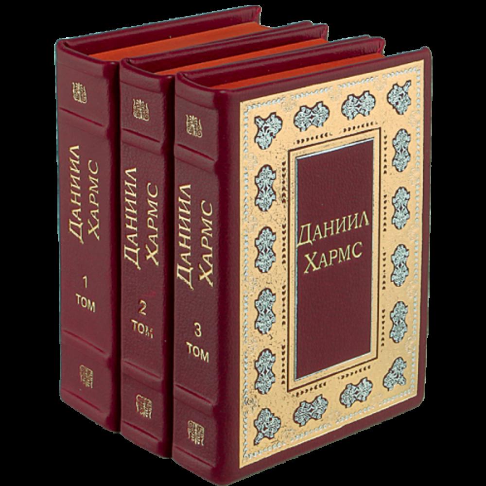 Д. Хармс. Собрание сочинений в 3 томах