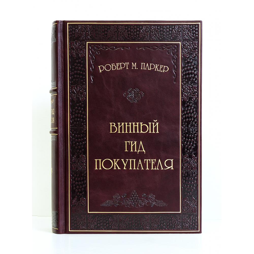Роберт М. Паркер - Винный гид покупателя в кожаном переплете