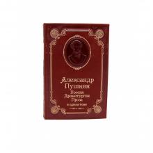 Александр Пушкин. Малое собрание сочинений в подарочном издании.