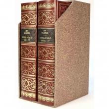 Война и мир в 2 томах