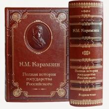 История государства Российского. Карамзин Н. М.