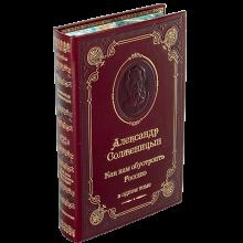 Александр Солженицын в одном томе-подарочное издание.