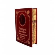 Балашов Д. Исторические романы-подарочное издание