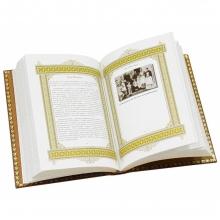 Илья именная книга
