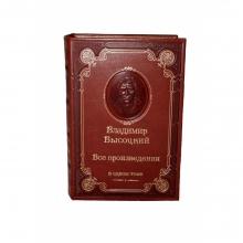 Владимир Высоцкий-подарочное издание в одном томе.