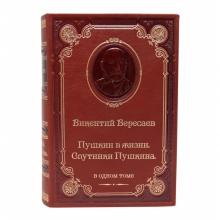 Вересаев В. Пушкин в жизни. Спутники Пушкина.