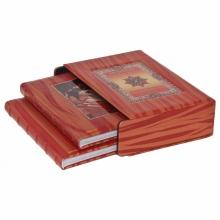 Мудрость Тысячелетий в 2 томах
