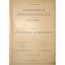 Архитектурная энциклопедия второй половины XIX века в 7 томах.