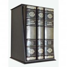 """Карл Маркс """"Капитал""""-подарочное издание в 3 томах и футляре"""