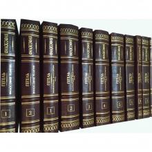 Полное собрание сочинений Гегеля в 11 томах.