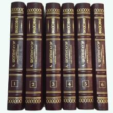 Полное собрание сочинений Артура Шопенгауэра в 6 томах в кожаном переплете.