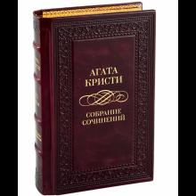 Собрания сочинений Агаты Кристи в 13 томах.