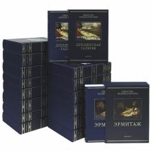 """Библиотека """"Великие музеи мира"""" в подарочном издании."""