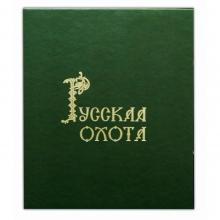 Русская охота в кожаном переплете