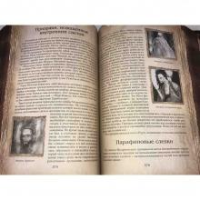 Великая книга духов