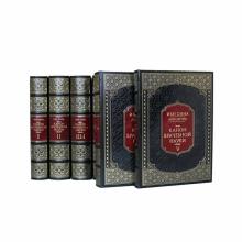 Абу Али Ибн Сина (Авиценна). Канон врачебной науки. В пяти томах (6 книгах)