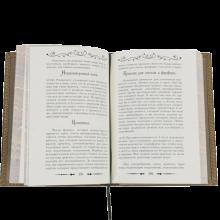 Книга знаний или 300 способов разбогатеть