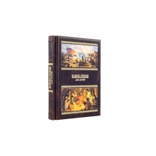 Библия для детей с иллюстрациями