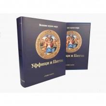 Уффици и Питти-подарочное издание в футляре