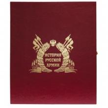 История русской армии в коробе