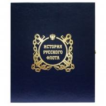 История русского флота в коробе