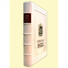 История города Москвы эксклюзивное издание