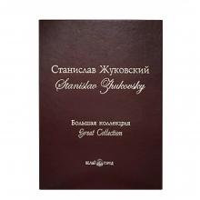 Станислав Жуковский. Большая коллекция