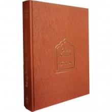 Рубайят. Омар Хайям и персидские поэты X - XVI вв подарочный экземпляр