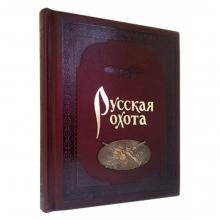 Русская охота эксклюзивное издание