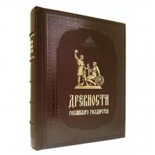 Древности Российского государства в кожаном переплете