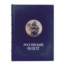 Российский флот подарочный экземпляр