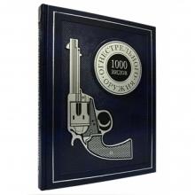 1000 видов огнестрельного оружия