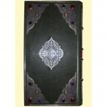 Коран. В эксклюзивном переплете
