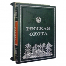 Русская охота ручной переплет