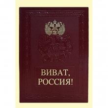 Виват, Россия