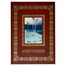 Архип Куинджи. Великие полотна